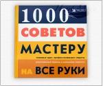 """Книга """"1000 советов мастеру на все руки"""""""