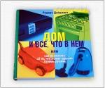 """Книга """"Дом и все, что в нем"""""""